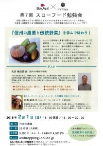 スローフード勉強会Vol.7